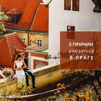 5 Причин влюбться в Прагу!